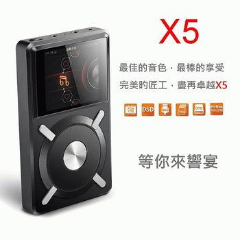 Fiio X5 隨身型 發燒HiFi無損音樂播放器