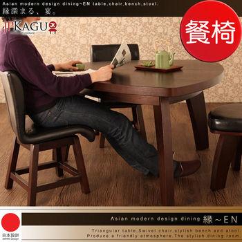 JP Kagu 日系古典天然水曲柳實木皮革旋轉餐椅