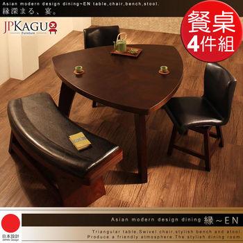JP Kagu 日系古典天然水曲柳實木三角餐桌4件組-餐桌+旋轉餐椅2入+長椅
