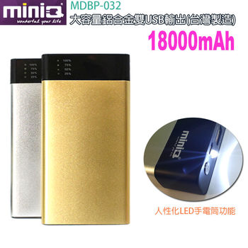 【miniQ】MDBP-032大容量鋁合金雙USB輸出18000mAh