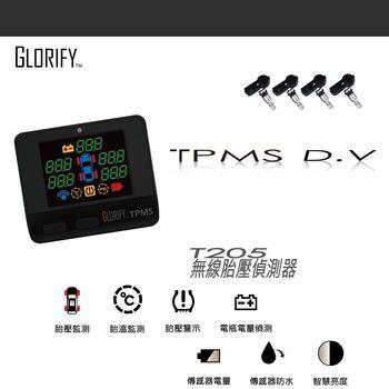 Glorify T205直視型無線胎壓偵測器(胎內式)