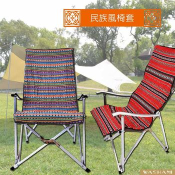 WASHAMl-可拆洗民族風椅套《隨機出貨》