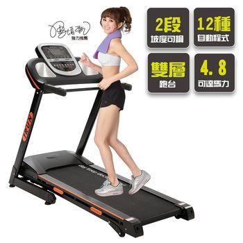 【健身大師】專業級手握心跳升級版電動跑步機(加長版)-心跳版本