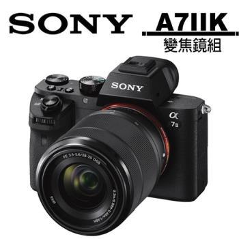 【原電64G組】SONY A7II 28-70mm(A7M2K)(公司貨)