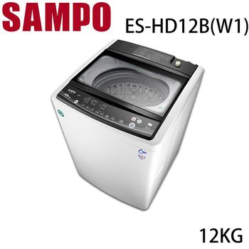 買就送【SAMPO聲寶】12KG變頻單槽洗衣機ES-HD12B(W1)
