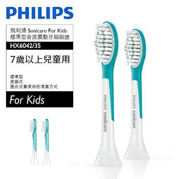 PHILIPS 飛利浦Sonicare for Kids 音波牙刷專用刷頭-7歲以上 HX6042