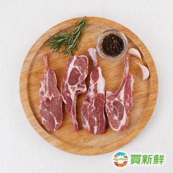 【買新鮮】澳洲頂級鮮嫩羊肩排切片5盒(200g±5%/盒)