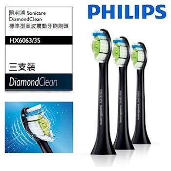 PHILIPS 飛利浦(黑鑽)音波牙刷專用刷頭-三入 HX6063/35