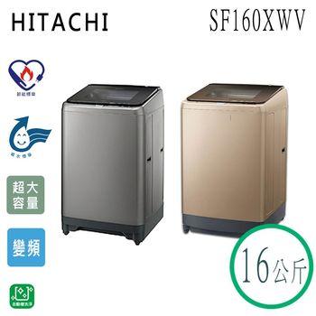好禮送【HITACHI日立】16KG變頻X型躍動式強力水流循環洗衣機SF160XWV(金)