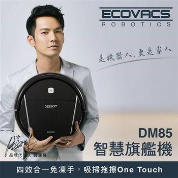 《買就送》【Ecovacs 科沃斯】DEEBOT 智慧吸塵機器人DM85