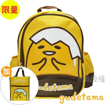 【gudetama蛋黃哥】書包+補習袋/便當袋二選一-經典雙層後背款(黃色)