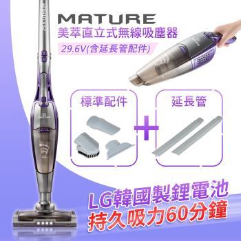 【MATURE美萃】直立式無線吸塵器鋰電版29.6V (絕美紫灰) 延長管升級版
