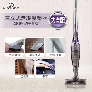 【MATURE美萃】直立式無線吸塵器鋰電版29.6V (絕美紫灰) 大全配