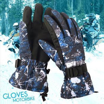 摩登炫彩保暖防水機車手套(男款黑藍)