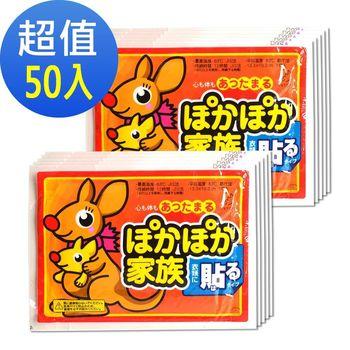 【POKA袋鼠家族】12HR可貼式暖暖貼/暖暖包(50入)