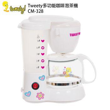 【Tweety】多功能咖啡泡茶機(CM-328)