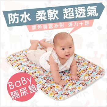 【兩件入】 三層嬰兒防水隔尿墊(50*70)