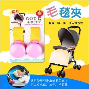 【兩件入】日本多功能嬰兒車防毛毯掉落夾子