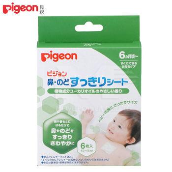 日本《Pigeon貝親》舒鼻貼 (6入)