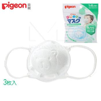 日本《Pigeon 貝親》寶寶日常口罩(3入)