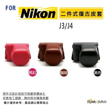 ROWA FOR NIKON J3 / J4 系列 專用復古皮套