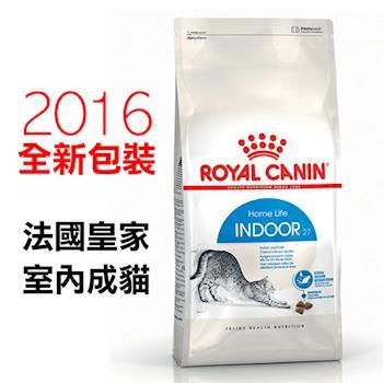 ★新包裝★法國皇家 IN27 室內成貓 2公斤x2包