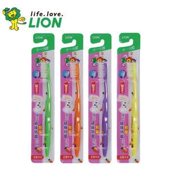 【獅王】★LION 獅王 細潔兒童牙刷 低學年用6~9歲 單入★ 顏色隨機出貨