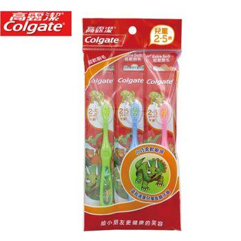 【高露潔】★高露潔 兒童牙刷3入 2-5歲 ★ (3入/組) 平均每支35.33 顏色款式隨機不挑款