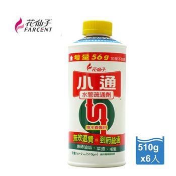 潔霜 小通水管疏通劑(510g)x6入