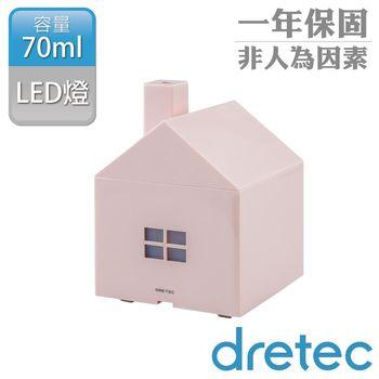 【dretec】煙囪小屋音波夜燈芳香水氧機-粉色