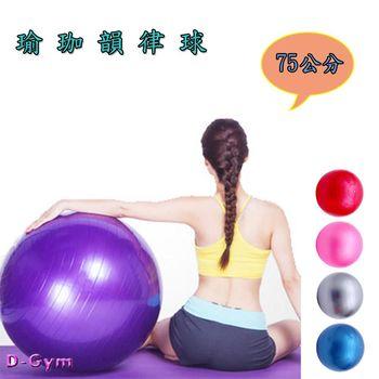 [D-Gym] 75公分環保瑜珈韻律彈簧球/健身球/美體球/彈力球
