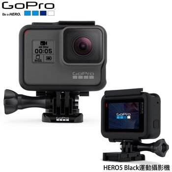 【GoPro】HERO5 Black運動攝影機