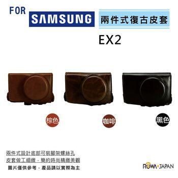 ROWA For Samsung EX1 / EX2 / EX2F 系列 專用兩件式復古皮套