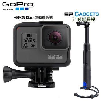 【GoPro】HERO5 Black運動攝影機+37吋延長桿