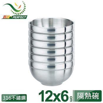 台灣製【PERFECT理想】極致#316不鏽鋼雙層碗12cm 六入組