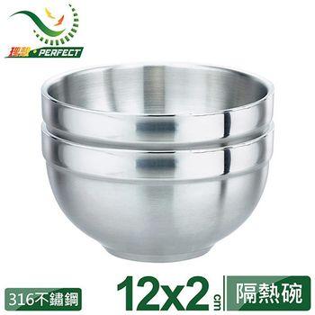 台灣製【PERFECT理想】極致#316不鏽鋼雙層碗12cm 二入組