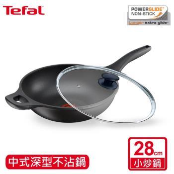 【Tefal法國特福】頂級樂釜鑄造-28CM不沾小炒鍋(加蓋)