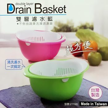 不倒翁雙層蔬果洗滌瀝水籃(隨機出貨)