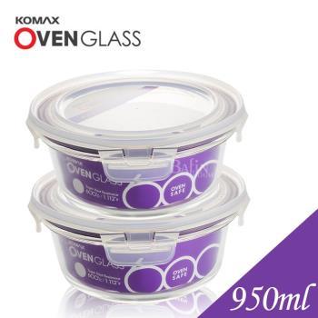 【韓國 KOMAX】耐熱600度 烤箱微波玻璃保鮮盒950ml*2入