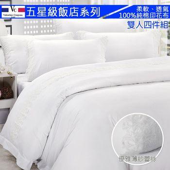 【Valentino范倫鐵諾】五星級飯店專用-100%純棉法式蕾絲床包被單四件組-雙人25003-1