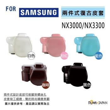 ROWA FOR Samsung NX3300 / NX3000 系列 專用復古皮套