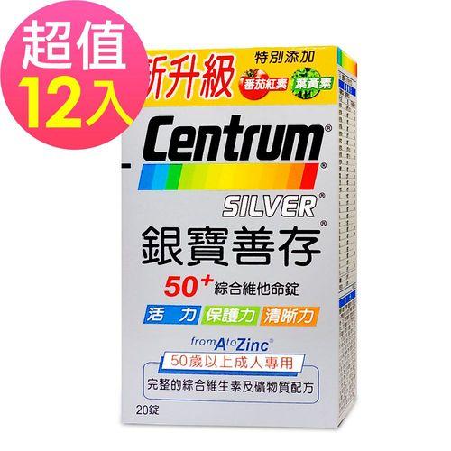 即期品 【新升級善存】銀寶善存x12盒 (20錠/盒)