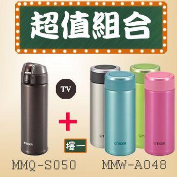 《1+1超值組》 TIGER虎牌不鏽鋼保溫瓶組合 MMJ-S050棕色 + MMW-A048