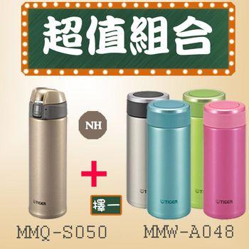 《1+1超值組》 TIGER虎牌不鏽鋼保溫瓶組合 MMJ-S050金色 + MMW-A048