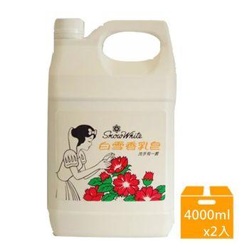白雪 香乳皂洗手乳4000ml x2桶