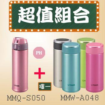 《1+1超值組》 TIGER虎牌不鏽鋼保溫瓶組合 MMJ-S050粉色 + MMW-A048