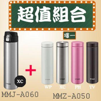 《1+1超值組》 TIGER虎牌不鏽鋼保溫瓶組合 MMJ-A060銀色 + MMZ-A050