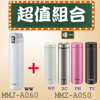 《1+1超值組》 TIGER虎牌不鏽鋼保溫瓶組合 MMJ-A060白色 + MMZ-A050
