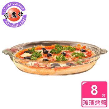 【家魔仕】8吋耐熱玻璃烤盤(HM-3555)
