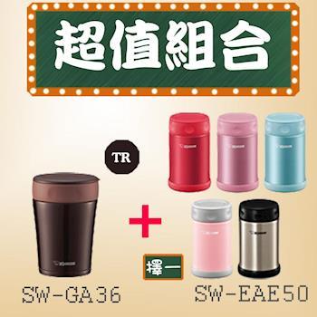 《1+1超值組》象印不鏽鋼真空燜燒杯 SW-GA36(棕色)+SW-EAE50